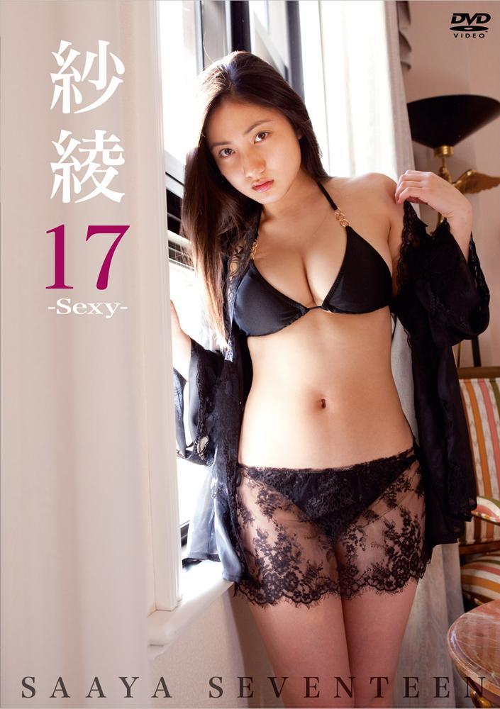 入江纱绫DVD写真集《紗綾17 -Sexy-》高清无水印完整版[1G] 日系视频-第1张