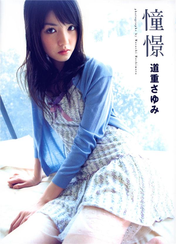 道重沙由美写真集《憧憬》高清全本[76P] 日系套图-第1张