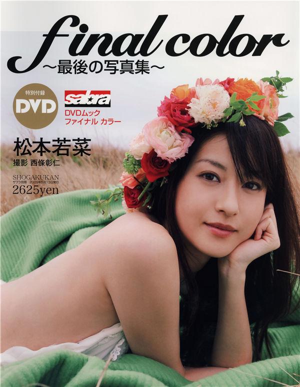 松本若菜写真集《Final Color》高清全本[79P] 日系套图-第1张