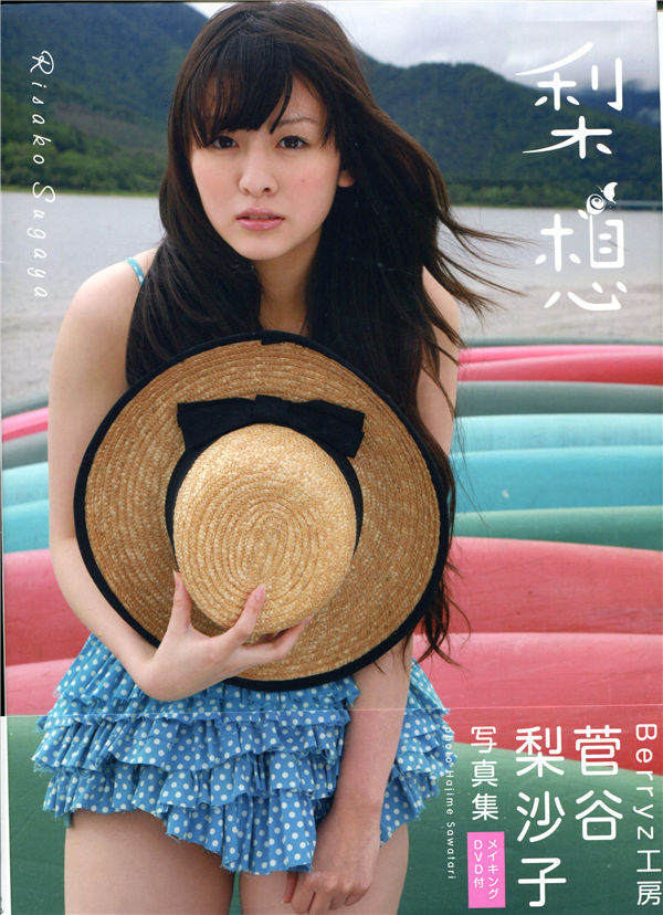 菅谷梨沙子写真集《梨想》高清全本[90P] 日系套图-第1张
