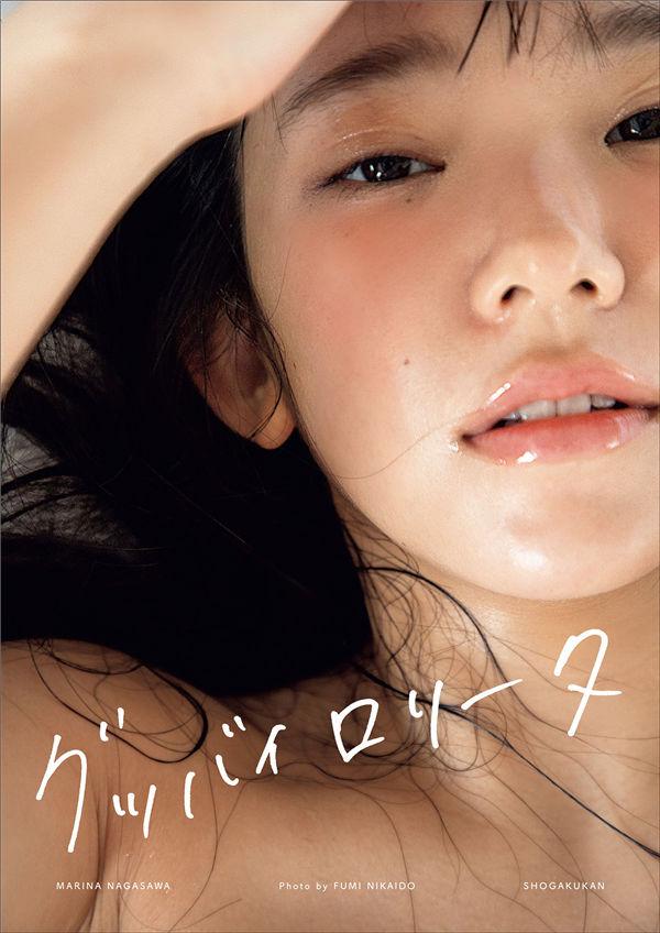 长泽茉里奈写真集《グッバイロリータ》高清全本[131P] 日系套图-第1张