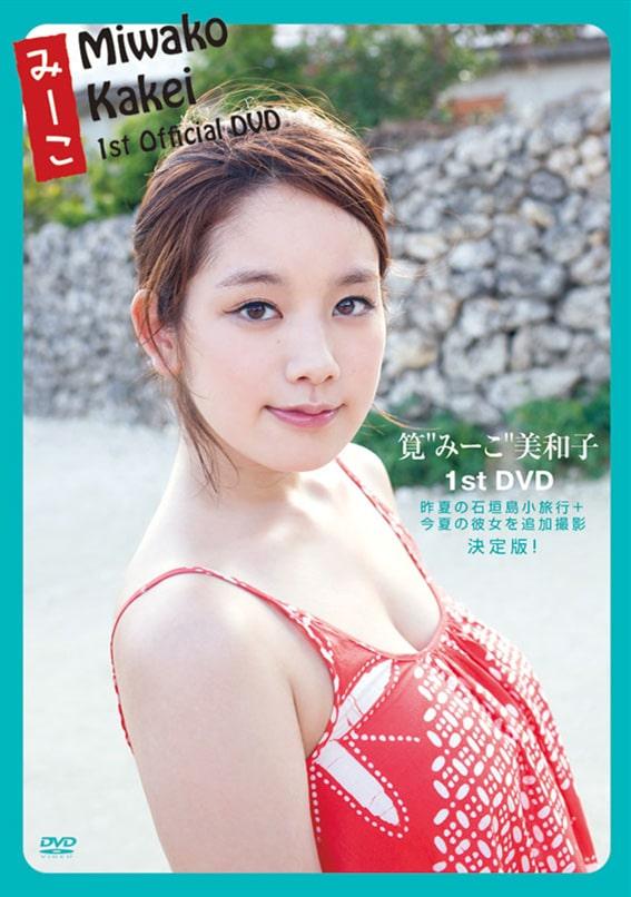 笕美和子DVD写真集《みーこ》高清无水印完整版[844M] 日系视频-第1张