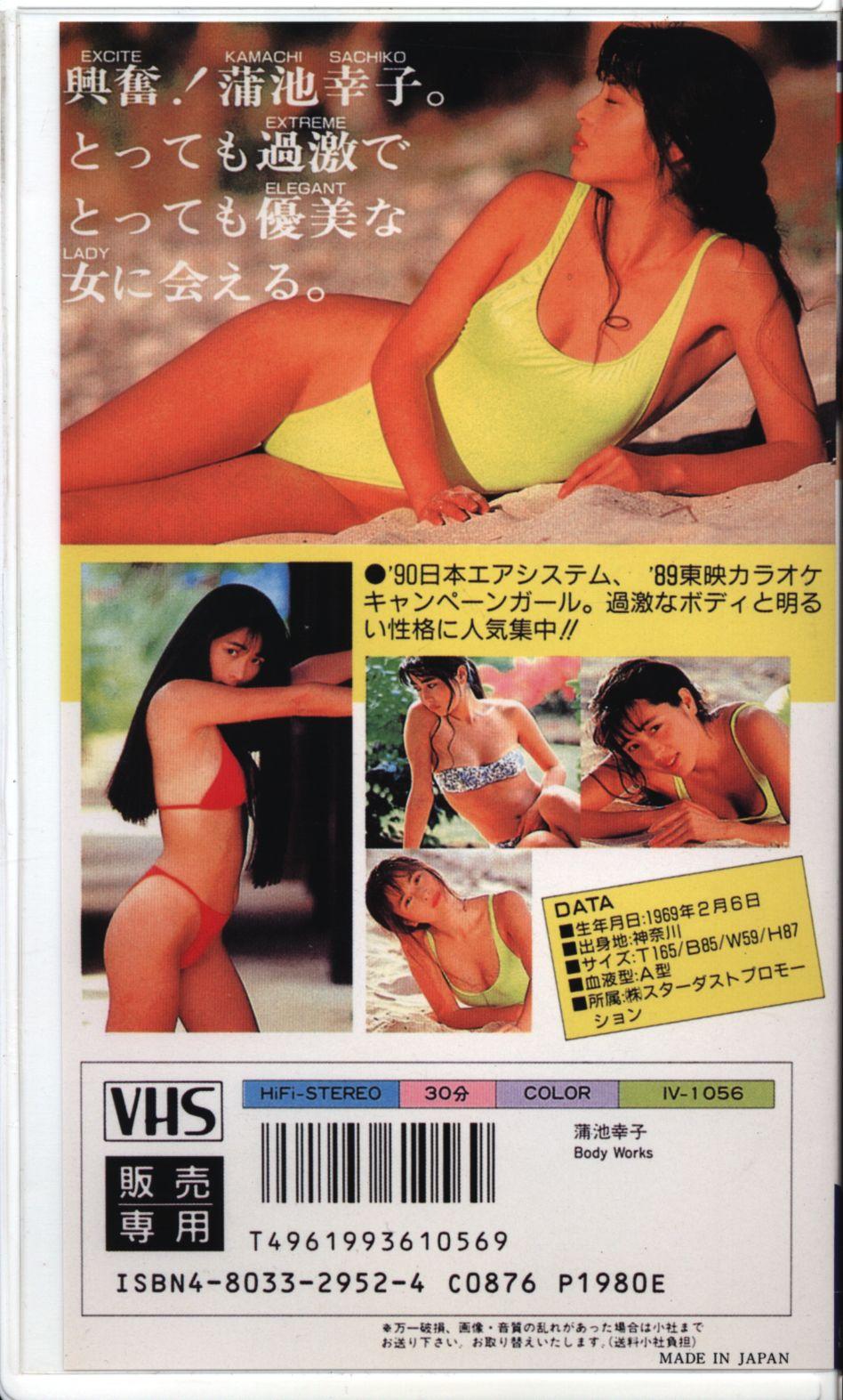 坂井泉水DVD写真集《Body Works》无水印完整版[500M] 日系视频-第2张