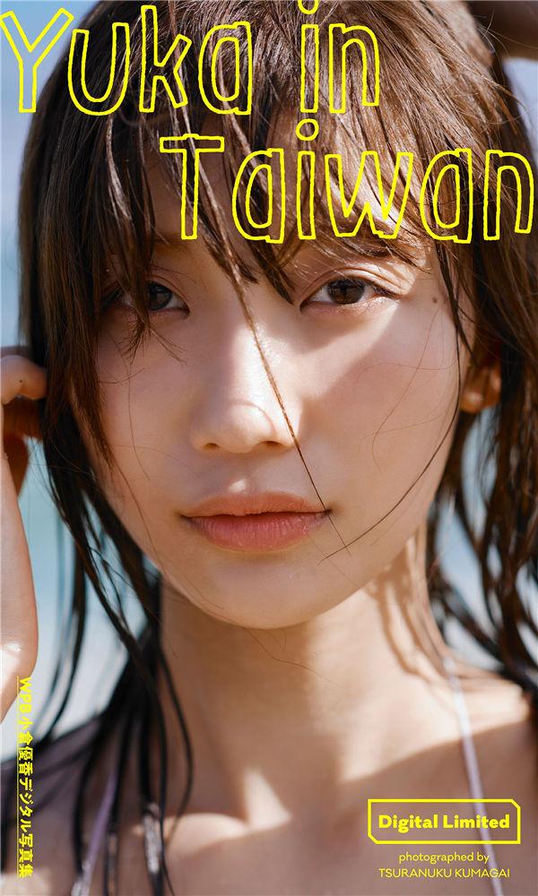小仓优香写真集《Yuka in Taiwan》高清全本[57P] 日系套图-第1张