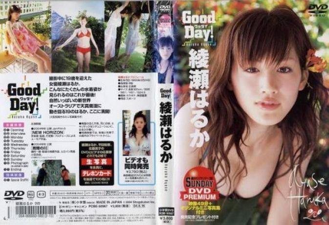 绫濑遥DVD写真集《Good Day !》高清无水印完整版[2.9G] 日系视频-第1张