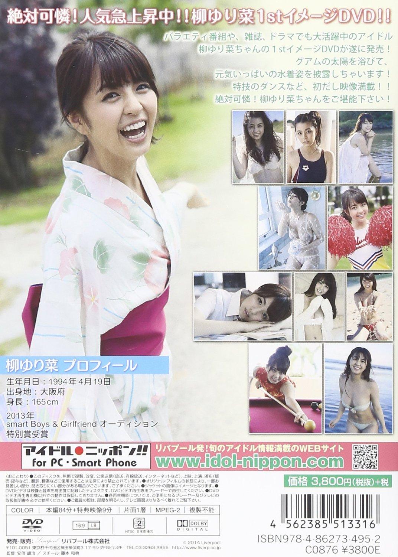 柳百合菜DVD写真集《PASSION》高清无水印完整版[1.3G] 日系视频-第2张
