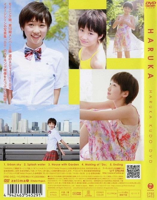 工藤遥DVD写真集《HARUKA》高清无水印完整版[3.7G] 日系视频-第2张