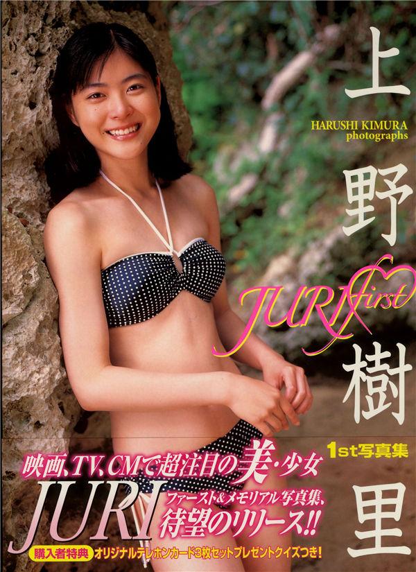 上野树里1ST写真集《Juri First》高清全本[97P] 日系套图-第1张