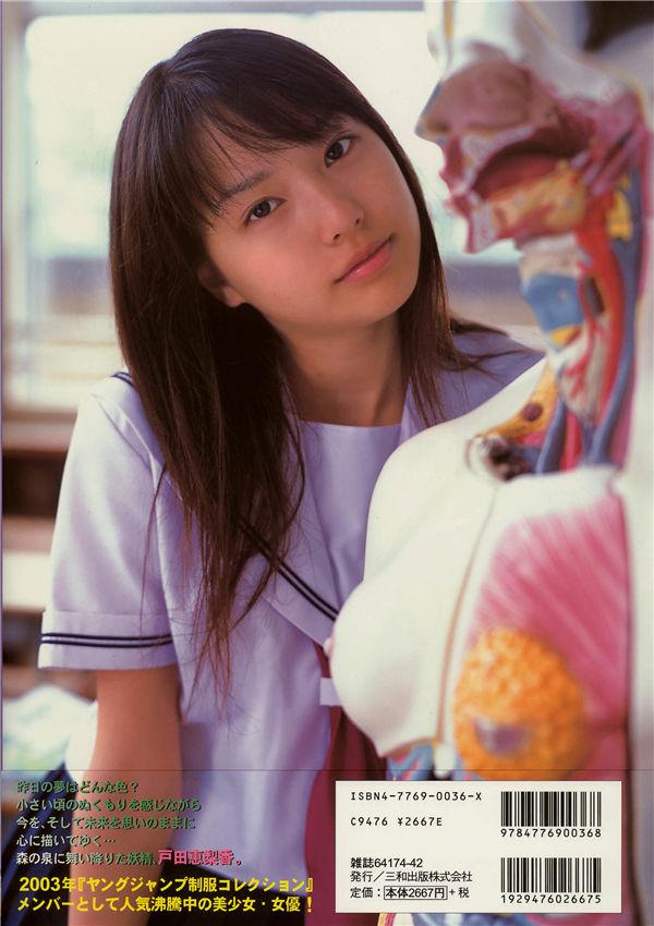户田惠梨香写真集《生まれた泉》高清全本[97P] 日系套图-第8张