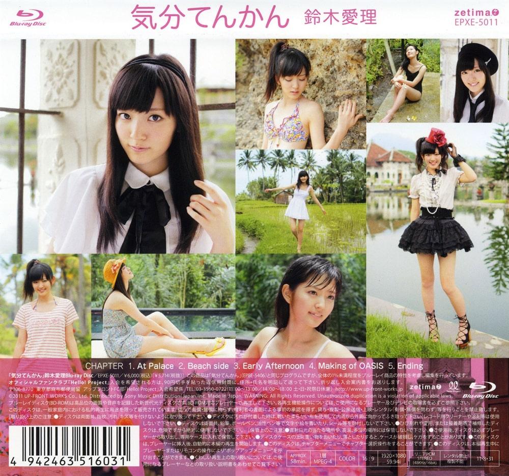铃木爱理DVD写真集《気分てんかん》超清无水印珍藏版[16G] 日系视频-第2张