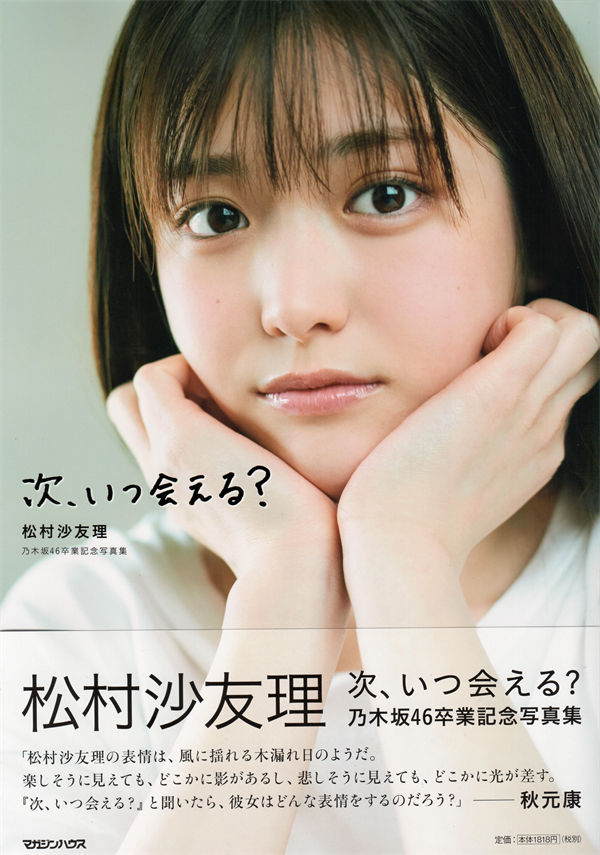 松村沙友理写真集《次、いつ会える?》高清全本[157P] 日系套图-第1张