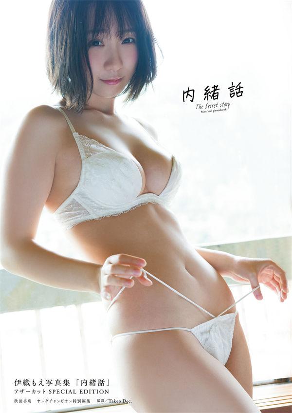 伊织萌写真集《内緒話》高清全本[131P] 日系套图-第1张